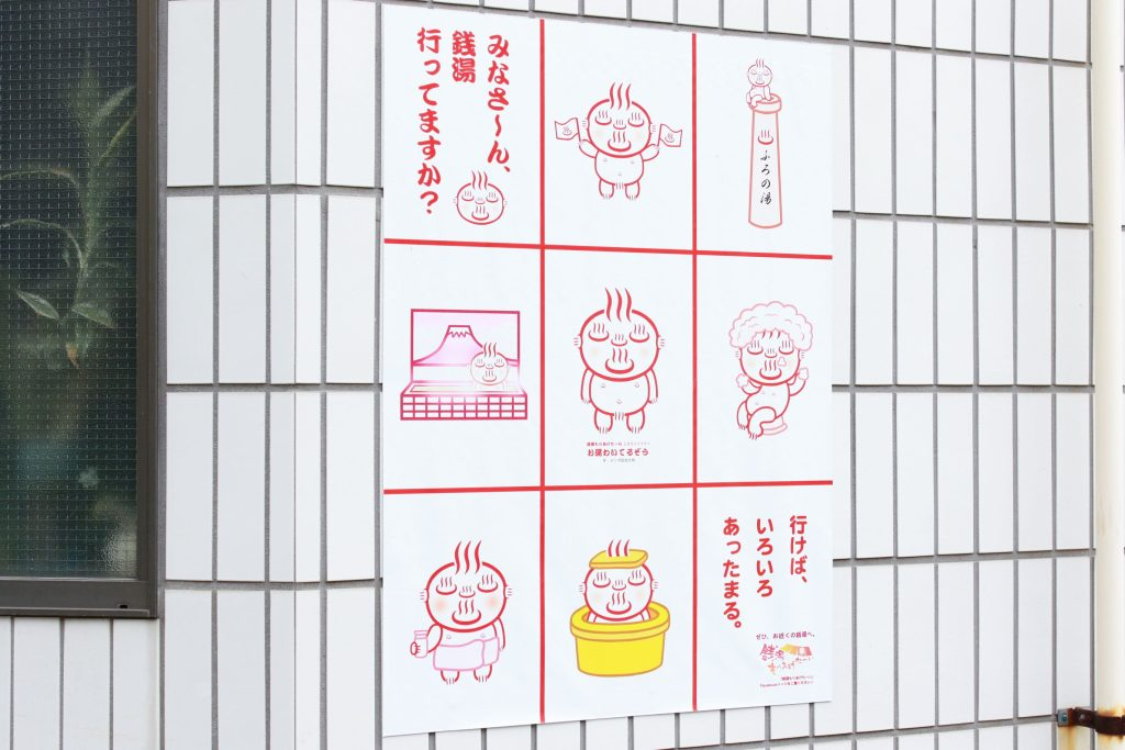 温泉マークのポスター