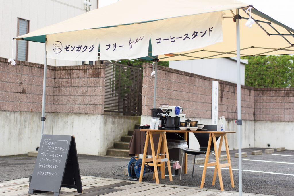 ゼンガクジ フリー コーヒースタンド