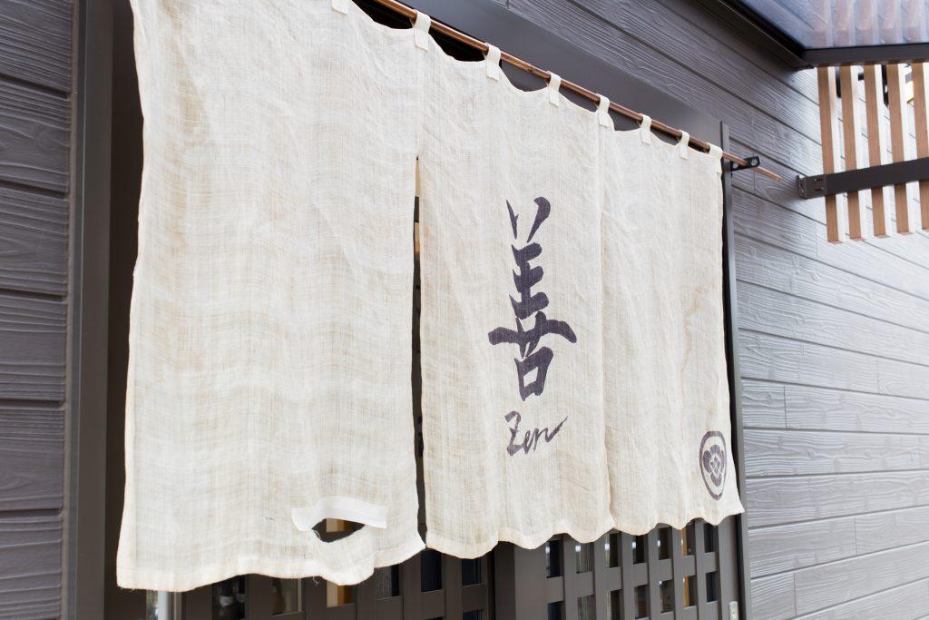 善の店先の暖簾
