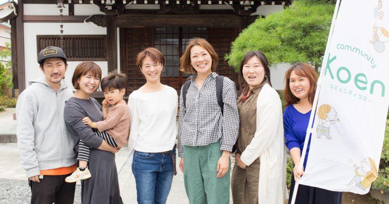 陽気なボウズが地域を回す 「みんなと副住職」 第12回  山本亜紀子さん