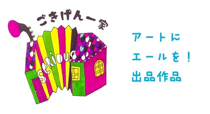 「ごきげん一家」アートにエールを!東京プロジェクトに作品掲出 サポーターズPR