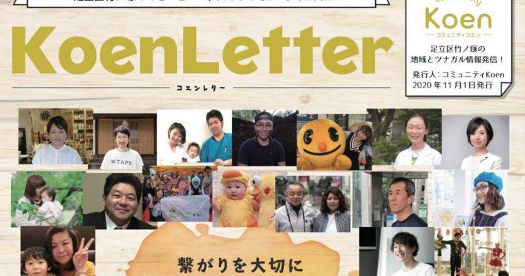 「コミュニティKoen」KoenLetter vol.6を発行! サポーターズPR