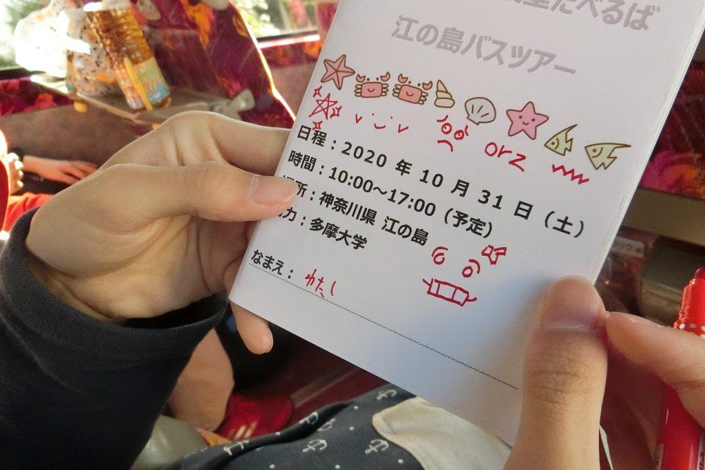 江ノ島バスツアーのしおり
