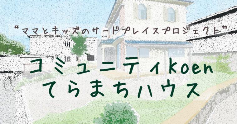 「コミュニティKoen」はじめましてバザー開催! サポーターズPR