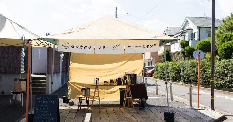 「ゼンガクジ フリー コーヒースタンド」緊急事態宣言を受けて活動を一時休止 サポーターズPR