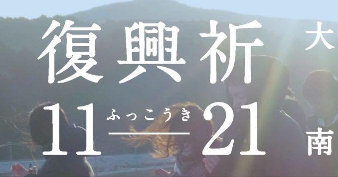 「大正大学 サービスラーニングD」2/27にオンライン復興イベントを開催! サポーターズPR