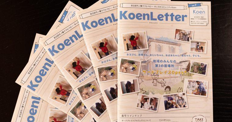 「コミュニティKoen」KoenLetter vol.7を発行! サポーターズPR