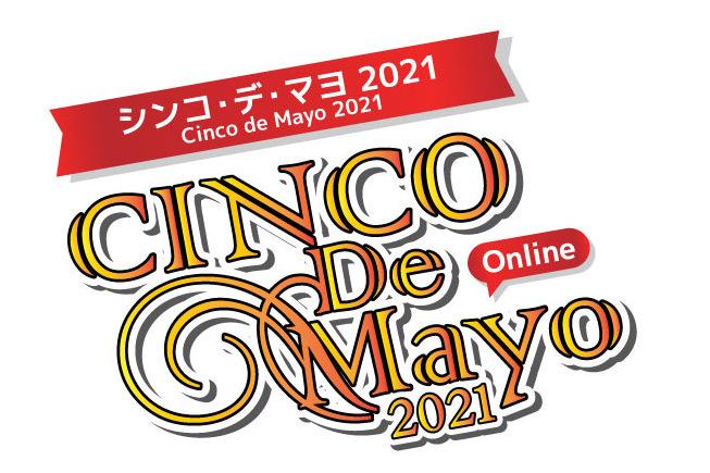 オンライン シンコデマヨ2021
