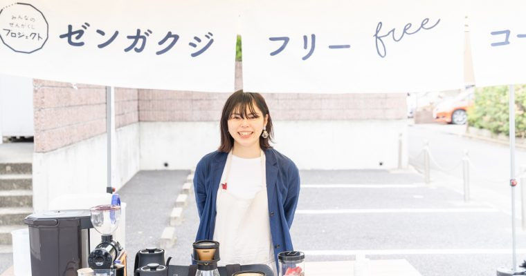 全學寺じゅずつなぎ 第3回 「YUCCHI COFFEE」店主 ますだゆりかさん