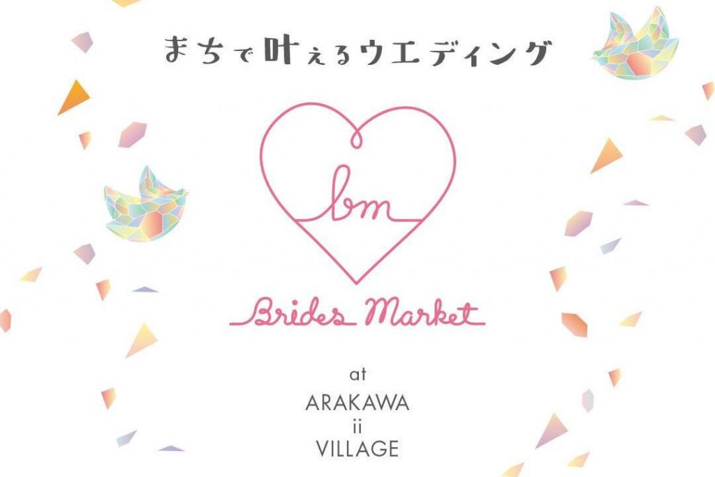 Brides Market