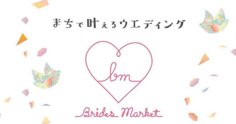 「BridesMarket」5/29に第2回を開催! サポーターズPR