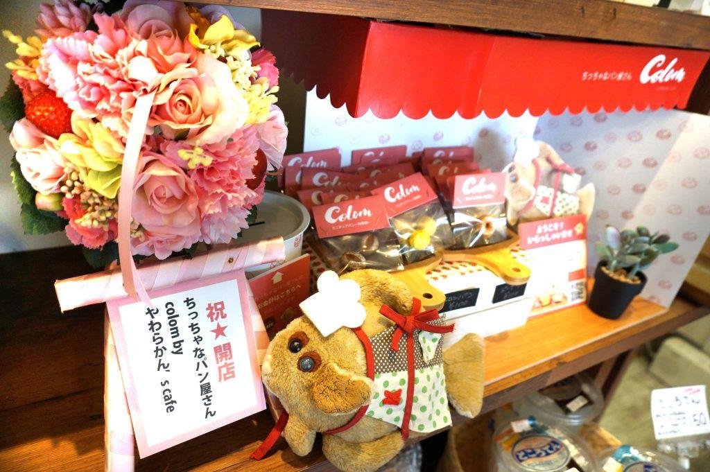 小さなパン屋さん byやわらかん's cafe