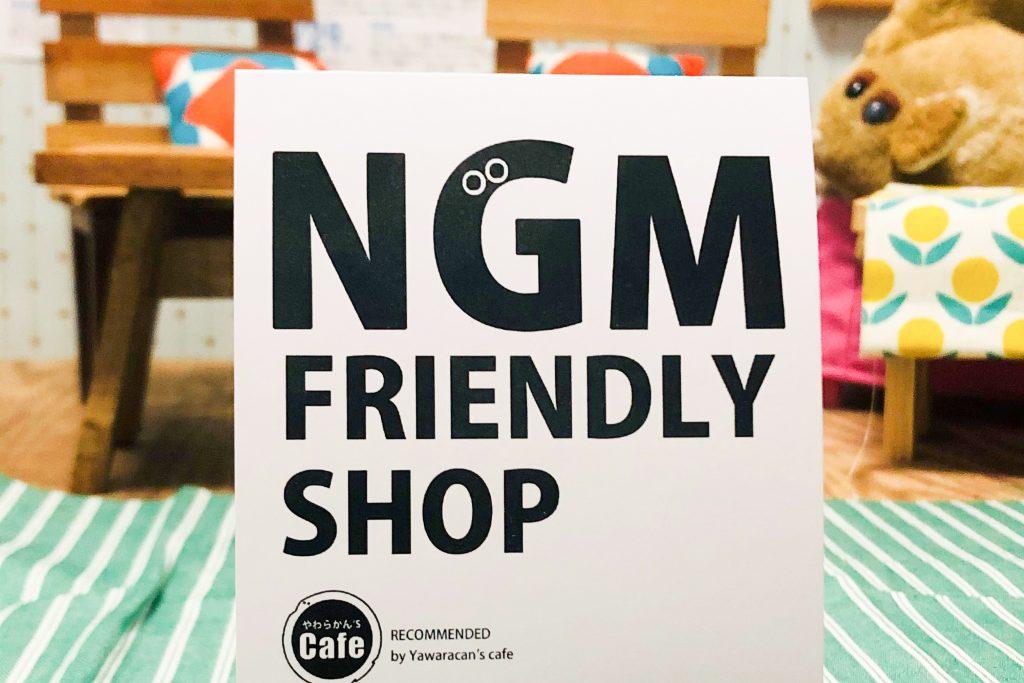「やわらかん's cafe」によるNGMフレンドリー店のポップ