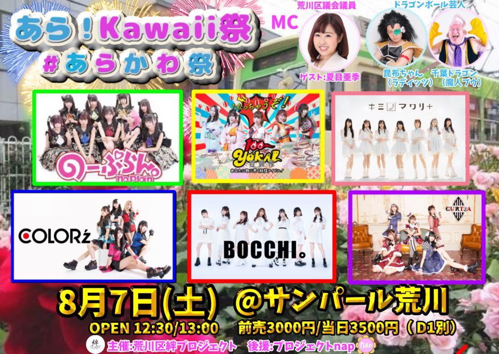 あら!kawaii祭(#あらかわ祭)