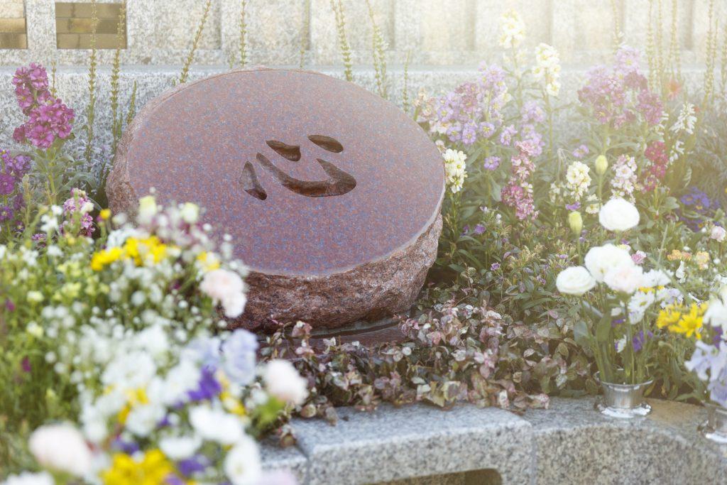 永代供養墓の舎人木花葬苑