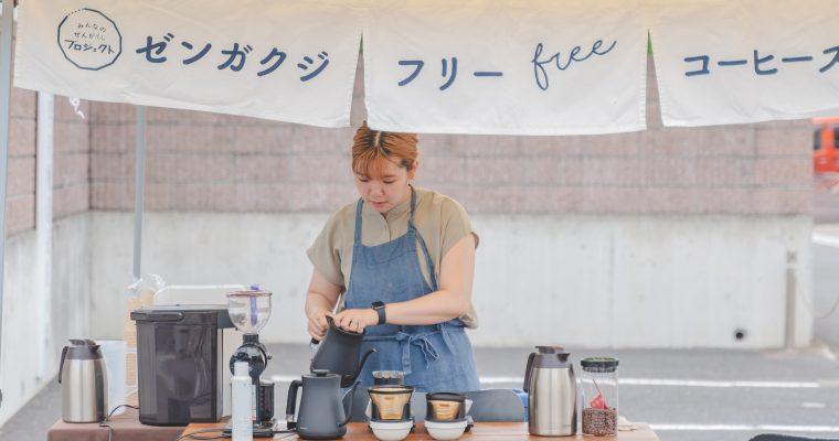 「ゼンガクジ フリー コーヒースタンド」7月オープン日決定! サポーターズPR