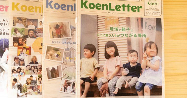 「コミュニティKoen」KoenLetter vol.8を発行! サポーターズPR