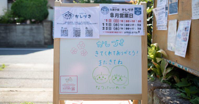 「駄菓子屋 かしづき」8月の営業日が決定! サポーターズPR