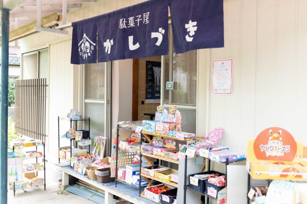 「駄菓子屋 かしづき」