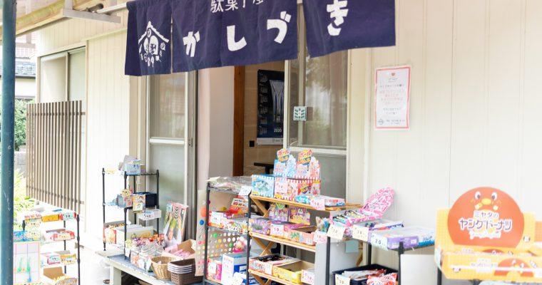 「駄菓子屋 かしづき」9月の営業日が決定! サポーターズPR