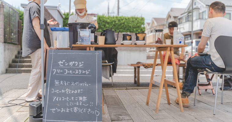 「ゼンガクジ フリー コーヒースタンド」9月オープン日決定! サポーターズPR